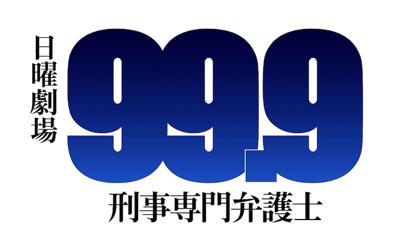 松潤主演ドラマ「99.9」あの大人気番組との密かなコラボ?が話題。サムネイル画像