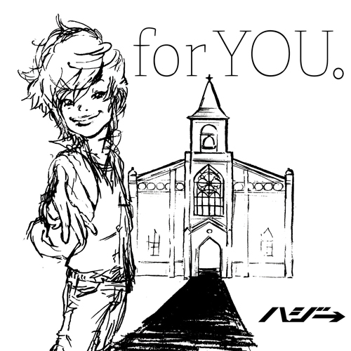 結婚式の定番ソングに!? ハジ→ニューシングル「for YOU。」が自身初のオリコンTOP10入りサムネイル画像