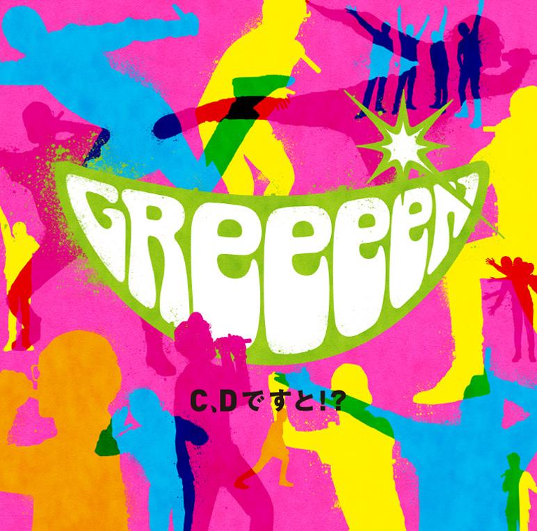 GReeeeNアルバム『C、Dですと!?』ジャケット写真公開サムネイル画像