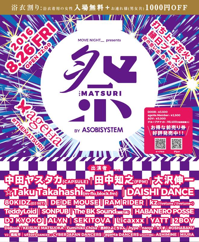 アソビシステムプロデュースによるお祭りパーティー「THE 祭-MATSURI-」の第三弾ラインナップ発表サムネイル画像