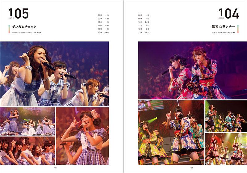 『AKB48 リクエストアワーセットリストベスト 200 2014(200~101ver.)』のジャケット写真・ブックレット、特典生写真初公開サムネイル画像