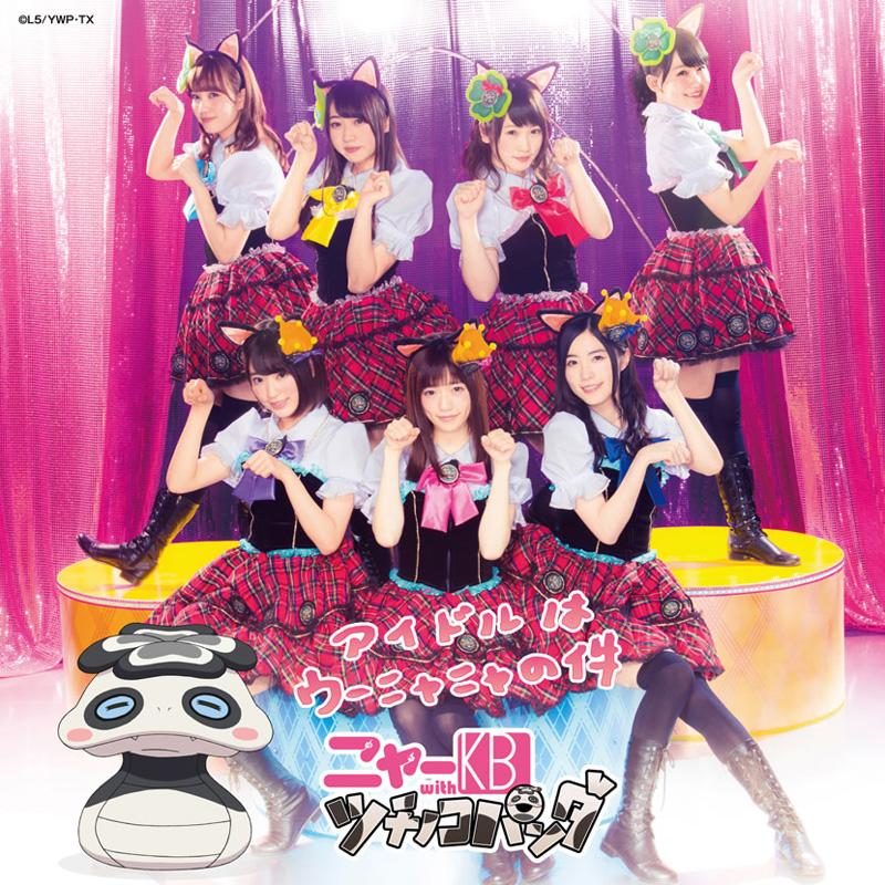 AKB48×妖怪ウォッチがコラボ!ニャーKB with ツチノコパンダ「アイドルはウーニャニャの件」MV解禁サムネイル画像