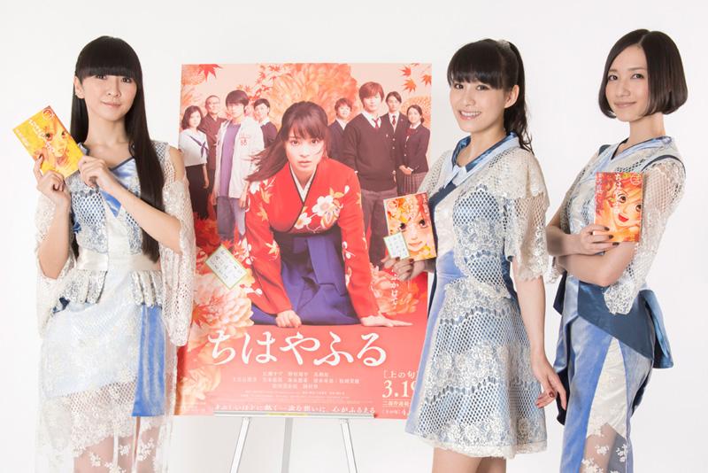 広瀬すず初主演映画「ちはやふる」主題歌は、Perfume書き下ろしの新曲「FLASH」に決定サムネイル画像
