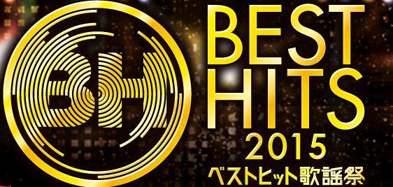今夜放送「ベストヒット歌謡祭2015」の曲目が全組発表!キスマイ、EXILE、三代目JSB、AKB、乃木坂、西内まりやら出演サムネイル画像