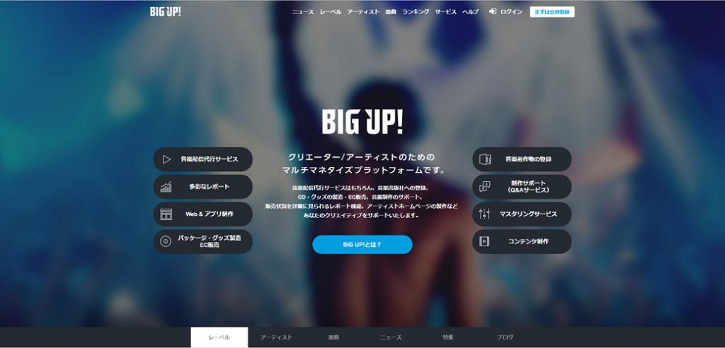 次のピコ太郎は君だ!話題の新音楽配信サービス「BIG UP!」遂にスタートサムネイル画像