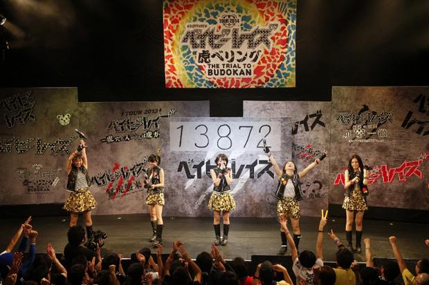 ベイビーレイズ、1万人署名達成!悲願の日本武道館公演決定サムネイル画像