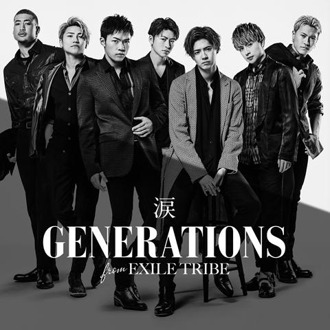 """GENERATIONSが新曲「涙」のMVを公開。初めて""""踊らない""""至極のバラードMVが完成サムネイル画像"""