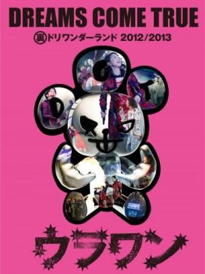 DREAMS COME TRUE、「裏ベストライヴ」DVD&Blu-rayが発売!!サムネイル画像