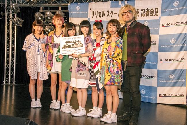 lyrical school(リリカルスクール)がキングレコードからメジャーデビュー! 5月には初主演映画もサムネイル画像