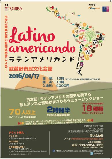 日本初!ラテンアメリカの歴史を綴るミュージカル「ラテンアメリカンド」が開催サムネイル画像