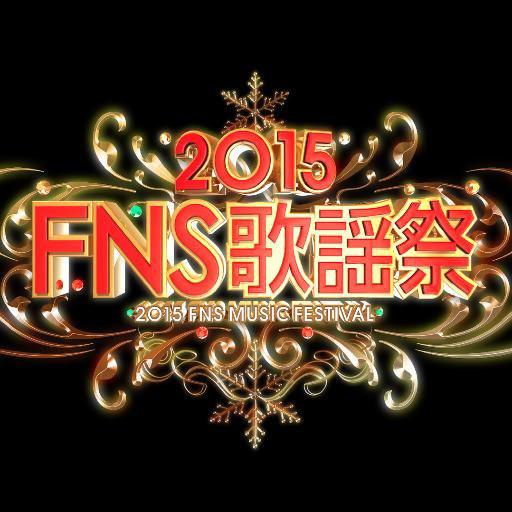 明日放送「2015FNS歌謡祭」に中山美穂が19年ぶりの登場!嵐・SMAP・AKB・EXILE・三代目JSBなど、豪華74組が出演サムネイル画像