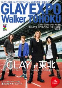 glay-expo-walker-tohoku-cover0612web-jpg