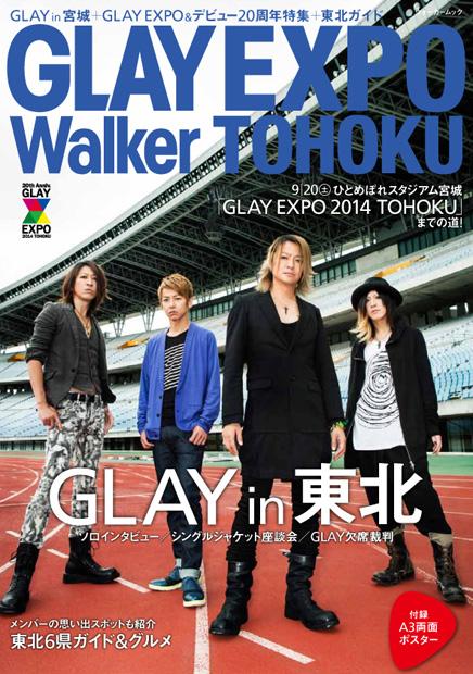 GLAY EXPO 2014 TOHOKU開催に向け「GLAY EXPO Walker TOHOKU」発売が決定!ジャケット写真も公開サムネイル画像