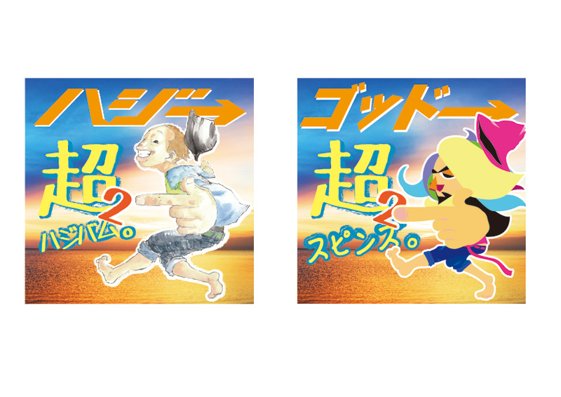 『原宿系カジュアルの雄「スピンズ」とコラボのハジ→ 全国ツアーも発表。サムネイル画像