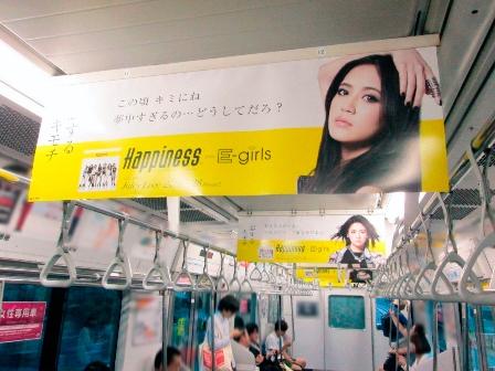 「Happiness Train」が首都圏内を走る!恋するあなたにハッピーをお届けサムネイル画像