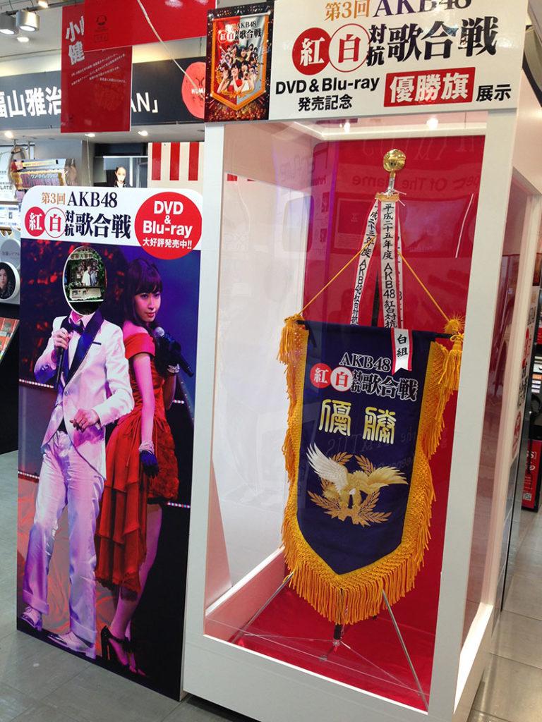 "AKB48""夢の祭典""DVD、Blu-ray発売記念!「2人はデキテル LIVEカットパネル」&優勝旗の展示スタートサムネイル画像"