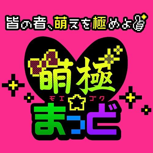 ULTRA-PRISM×あべにゅうぷろじぇくと、ツーマンライブ「萌極(MOE-GOKU)☆まっど Vol.0.5」開催決定サムネイル画像