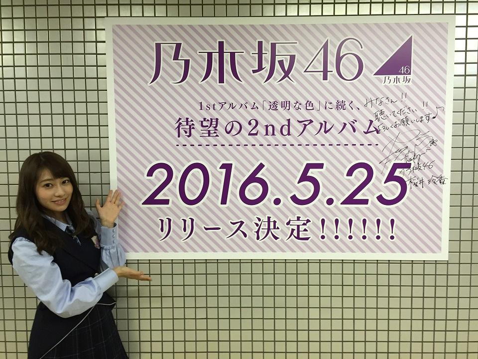 桜井玲香自らが乃木坂駅に告知パネル持ち込みで、乃木坂46の2ndアルバムリリース発表サムネイル画像
