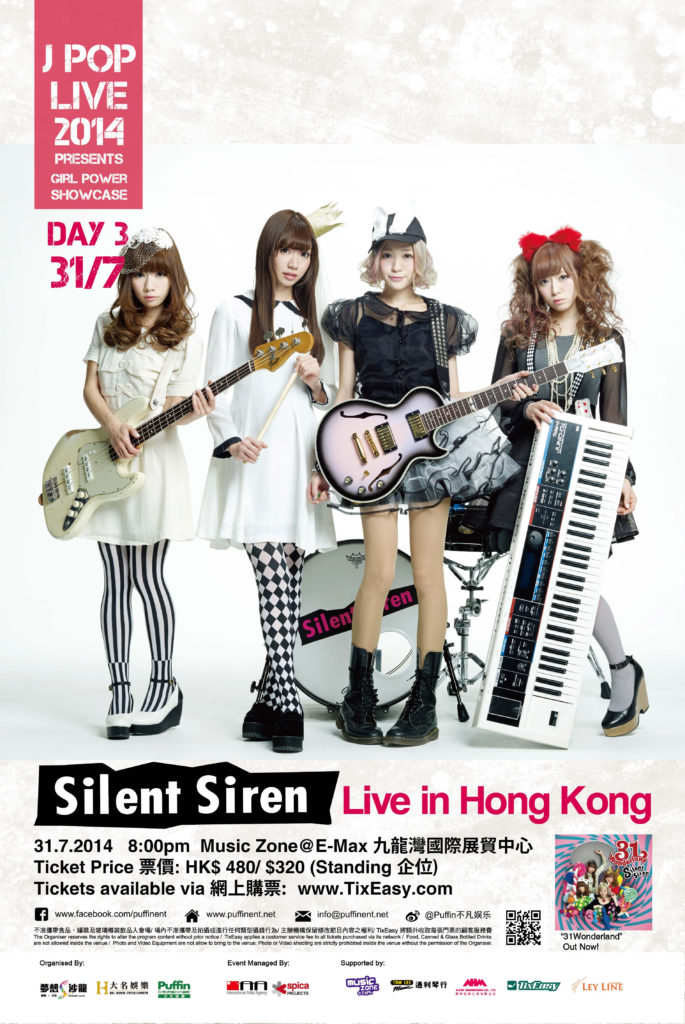 Silent Siren、初の海外ライブの舞台は香港に決定!サムネイル画像