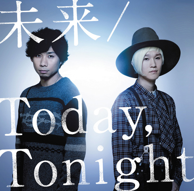 吉田山田、12月16日発売シングル「未来 / Today,Tonight」のジャケ写公開!収録楽曲も決定サムネイル画像