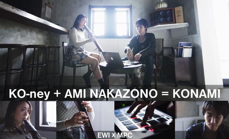 KO-ney + AMI NAKAZONO = Konami!MPCとEWIが融合した新しい世界観【AKAI Professional MPC × EWI】MV公開サムネイル画像