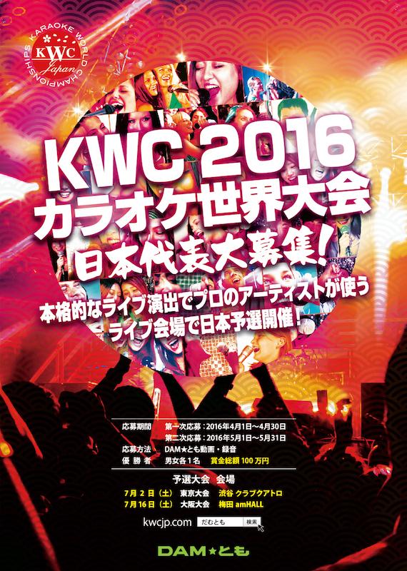 カラオケ世界No.1決定戦「KARAOKE WORLD CHAMPIONSHIPS 2016」の日本予選開催!司会はIMALUに決定サムネイル画像
