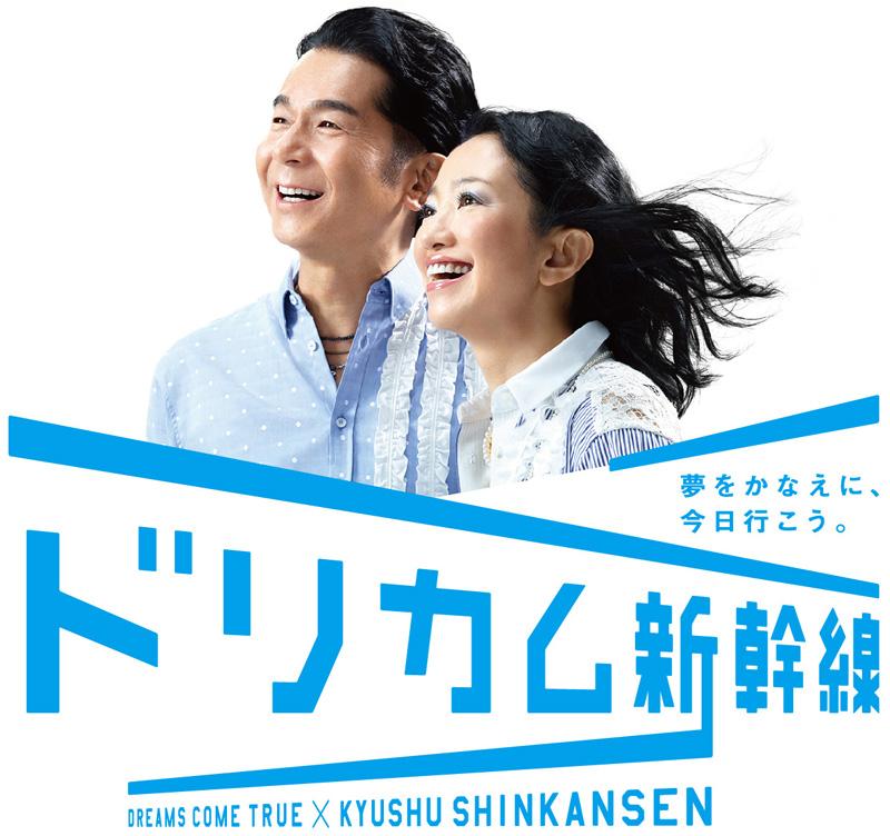 DREAMS COME TRUE 九州新幹線と夢コラボサムネイル画像
