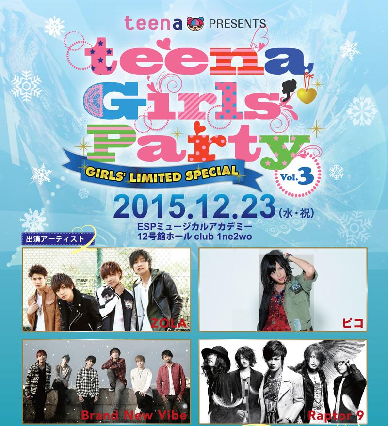 女性限定イベント「teena Girls' Party GIRLS'LIMITED SPECIAL」が、12月23日に開催決定!ZOLA、ピコ、Brand New Vibe、Raptor 9らが出演サムネイル画像
