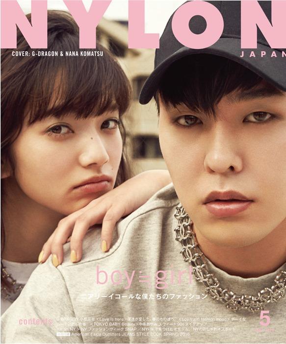 G-DRAGON(from BIGBANG)×小松菜奈がNYLON JAPANの表紙に登場。「G-DRAGONさんが隣にいるのが夢のよう」サムネイル画像