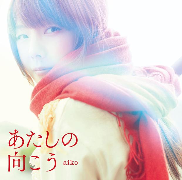 aiko、新曲「あたしの向こう」ドラマ仕立てのMV完成!YouTubeにてショートバージョンも公開サムネイル画像