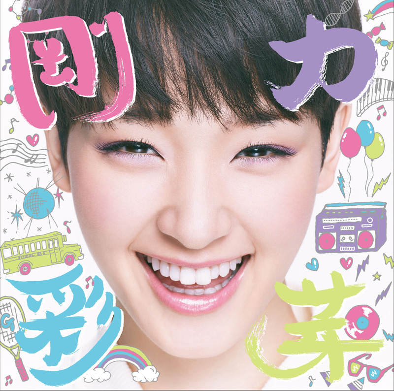 画面いっぱいに剛力彩芽!?1stアルバム「剛力彩芽」アートワークを公開サムネイル画像
