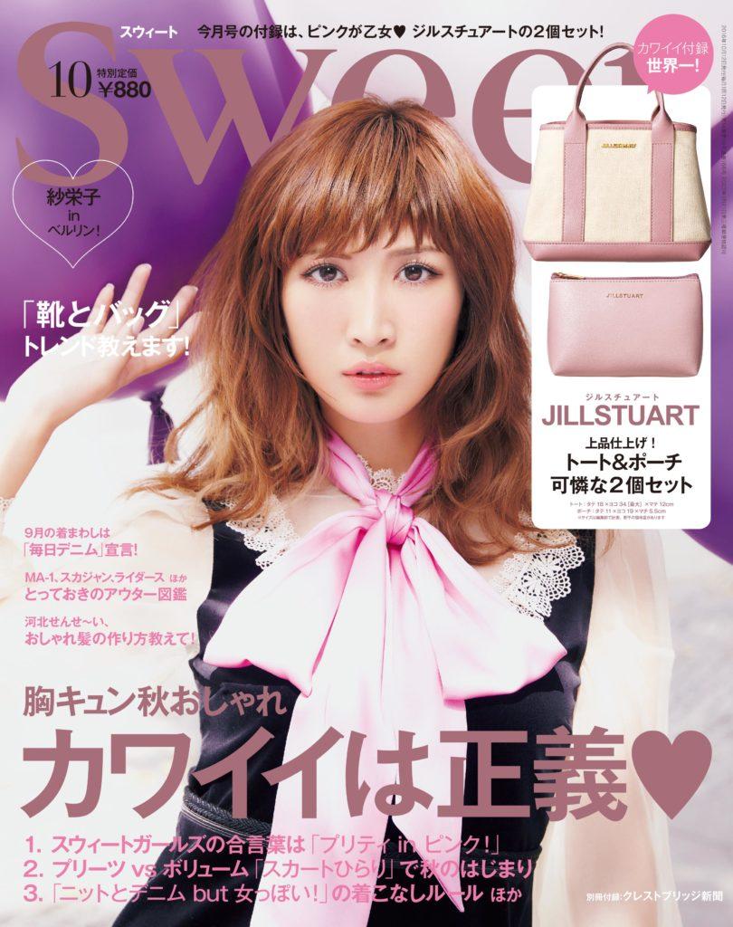 紗栄子、圧倒的な存在感に「ため息でるくらい可愛い」サムネイル画像