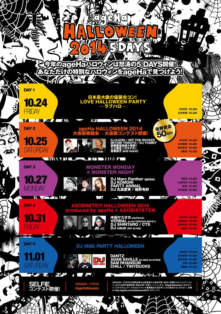 今年のアゲハ・ハロウィンは、5日間開催!DJ KAORI、中田ヤスタカのメインユニットCAPSULE、VERBALらが登場サムネイル画像