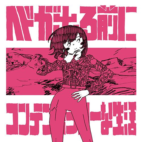「コンテンポラリーな生活」新曲「嫌々々々」のMVと初のフルアルバムの全曲試聴トレーラーを同時公開!サムネイル画像