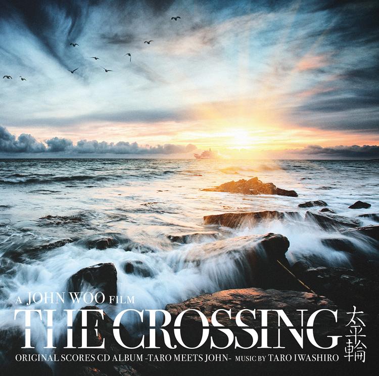 作曲家、岩代太郎がジョン・ウー監督の最新作「THE CROSSING/太平輪」のために書き下ろした楽曲を収録した作品集を発売サムネイル画像