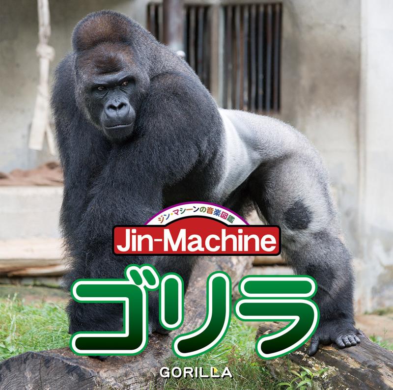 ヴィジュアル系バンド「Jin-Machine(ジンマシーン)」とセクシーすぎるイケメンゴリラの「シャバーニ」が夢の共演サムネイル画像