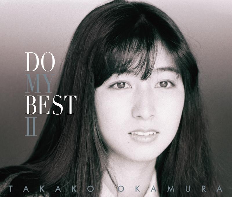 夢をあきらめないで頑張るあなたへ贈る、岡村孝子ソロデビュー30周年記念オールタイム・ベストアルバム発売