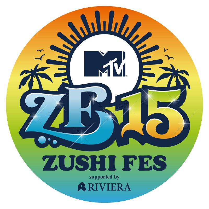 『MTV ZUSHI FES 15 supported by RIVIERA』第2弾アーティスト発表!!きゃりーぱみゅぱみゅら出演決定サムネイル画像