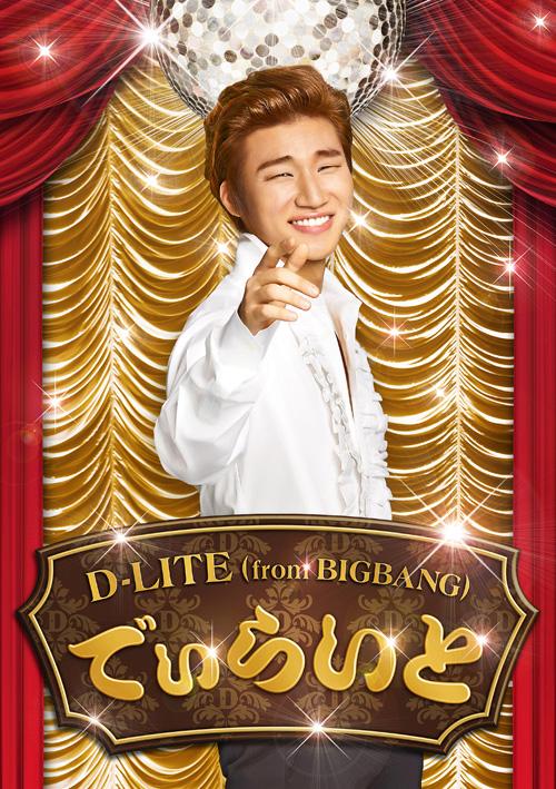 """D-LITE(from BIGBANG) """"宴会企画""""ミニアルバムオリコン1位を獲得!ソロツアーアンコール公演も開催決定サムネイル画像"""