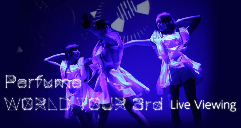 Perfume WORLD TOUR 3rd ニューヨーク公演 ライブ・ビューイング実施決定サムネイル画像