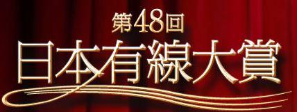今夜放送「第48回日本有線大賞」、三代目JSB・AKB48・NKT48・NMB48・乃木坂46らの歌唱曲決定!サムネイル画像