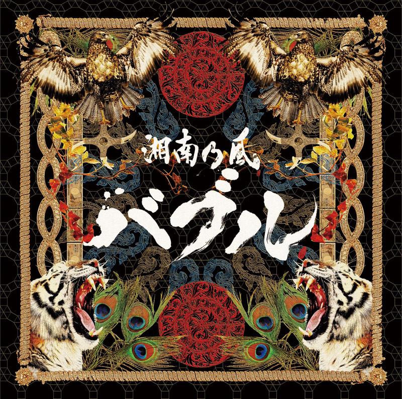 湘南乃風、3/4発売ニューシングル『バブル』のアートワークを公開サムネイル画像