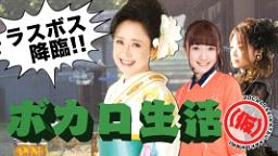 ラスボス・幸子×ボカロ!小林幸子が、アニソン作詞家・ボカロヲタ声優と3姉妹にサムネイル画像