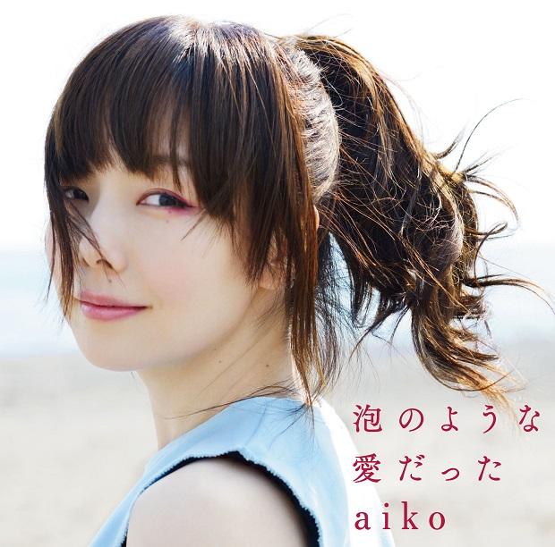 aikoが新曲のミュージックビデオを公開 ニューアルバムを引っさげてMステにも出演決定サムネイル画像