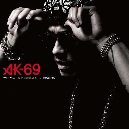 AK-69のDef Jam Recordings第一弾シングルリリース決定で楽曲「KINGPIN」の音源解禁。AK-69の熱い想いがつまったコメントも到着。サムネイル画像