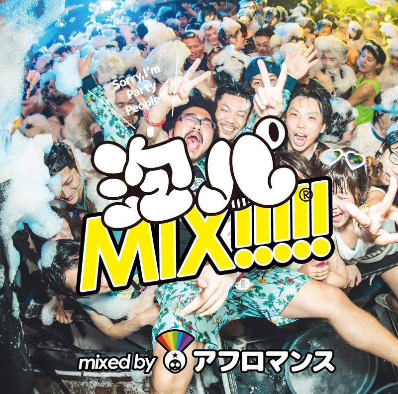 KENSHU率いるillxxx Recordsが、「泡パ」のアンセムMIX「泡パMIX!!!!! by アフロマンス」をリリースサムネイル画像