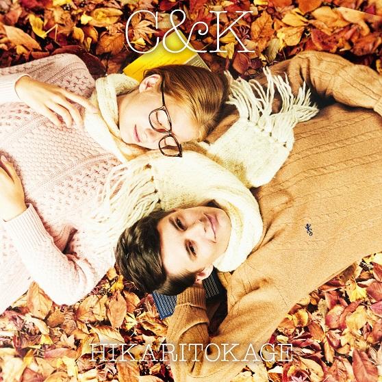 C&K、10月26日発売の新曲「ヒカリトカゲ」ティザー動画&ジャケット写真公開!!サムネイル画像