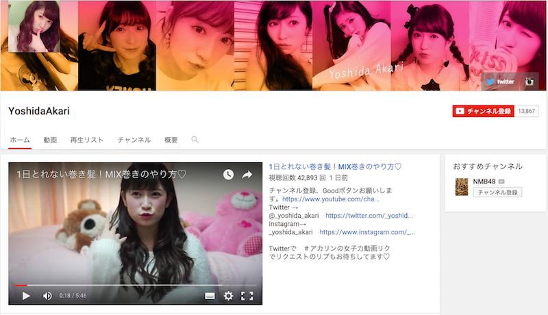 """""""女子力おばけ""""NMB48・吉田朱里がYouTuberデビューを宣言!「自分の部屋で撮影して、自分で編集。全部1人でやってます」サムネイル画像"""