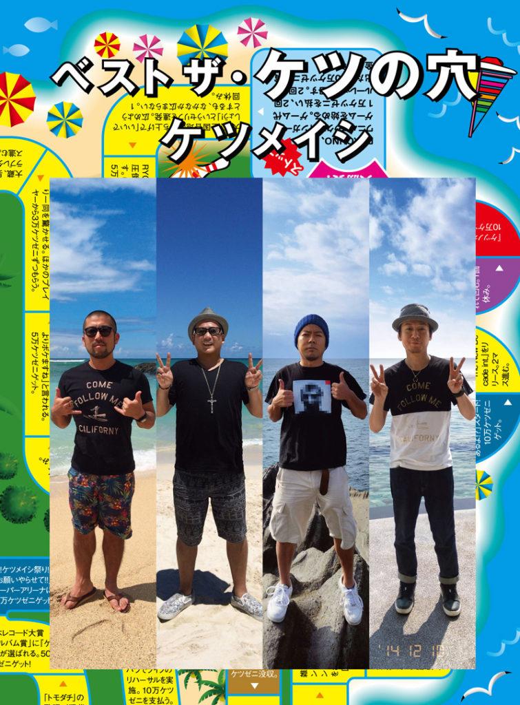 ケツメイシ、新作DVDはケツメ版人生ゲーム仕様のジャケット!?ファン垂涎の特典映像も発表サムネイル画像