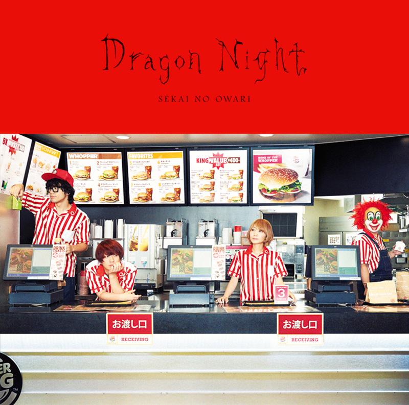 SEKAI NO OWARIニューシングル「Dragon Night」詳細発表、新たなアートワークも公開サムネイル画像